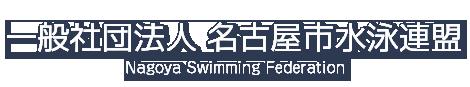 名古屋市水泳連盟のロゴタイトル